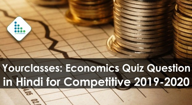 Economics Quiz Questions in Hindi for Competitive 2019-2020