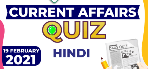 Important Current Affairs 19 February 2021 in Hindi