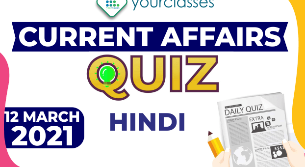 Important Current Affairs 12 March 2021 in Hindi