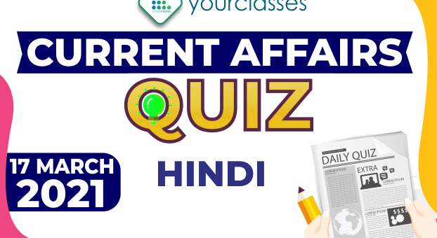 Important Current Affairs 17 March 2021 in Hindi