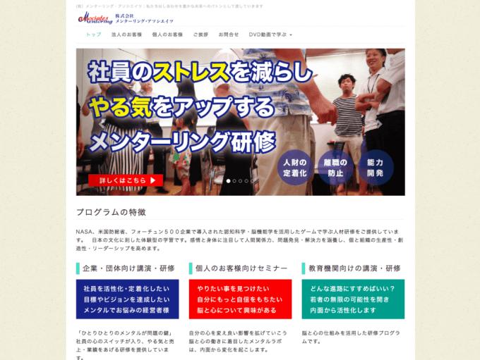研修会社のホームページデザイン