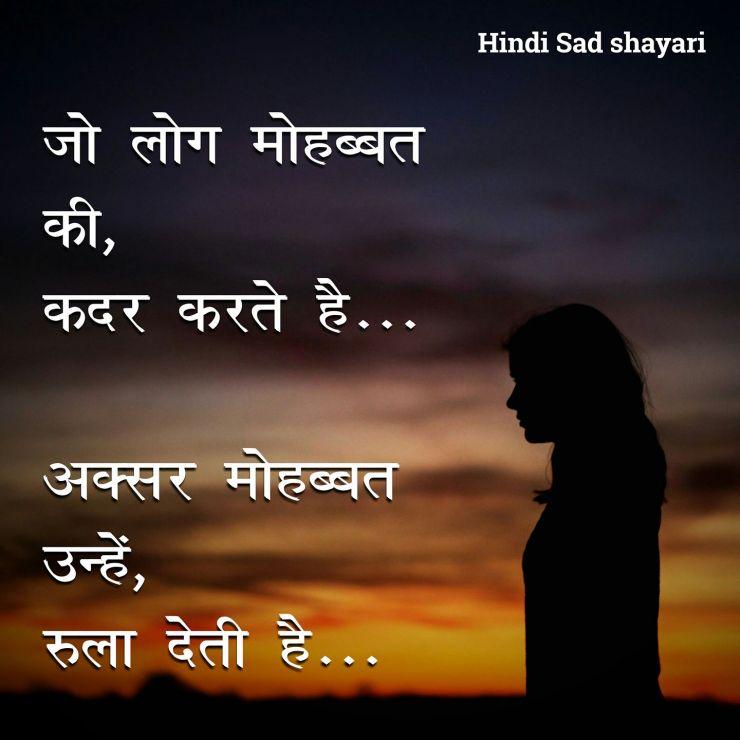 2 Line Friends Hindi Shayari – BK3