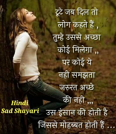 1 line shayari in hindi