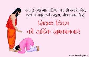 teacher status in hindi