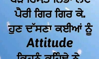 attitude punjabi status for whatsapp
