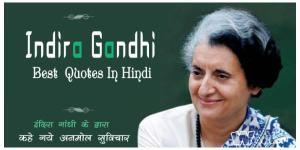 Indira Gandhi WhatsApp status