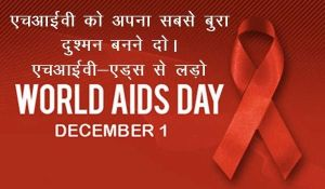 world aids awareness quotes & Message