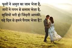 Wedding & Marriage greetings