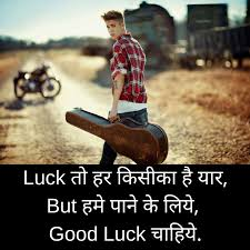 Good Luck status in hindi
