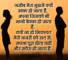 Hushband & Wife relationship wishes in Hindi