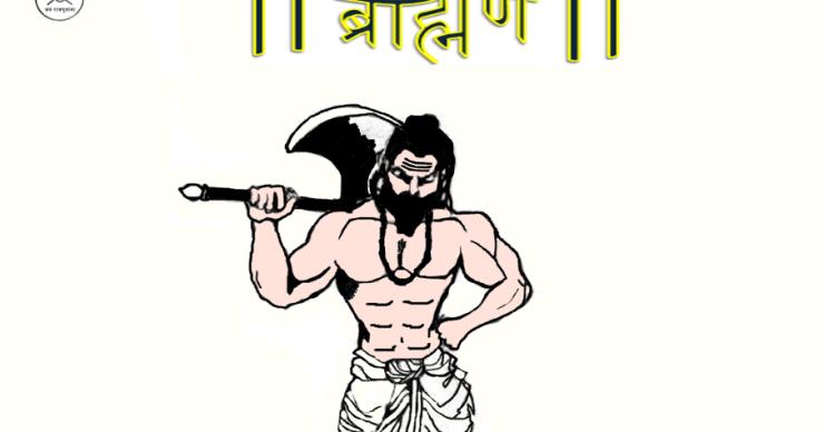 Brahman messages For Whatsapp