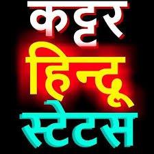 kattar hindu status for whatsapp