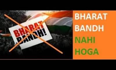 bharat band nhi hoga