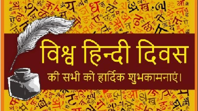 World Hindi Day 2020 status