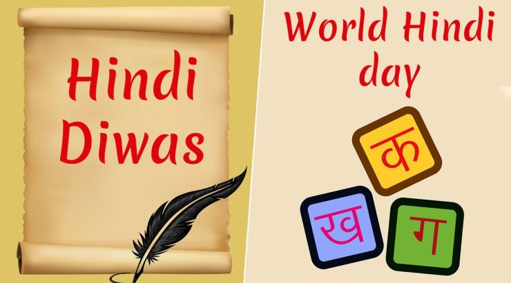 World Hindi Day 2020 quotes