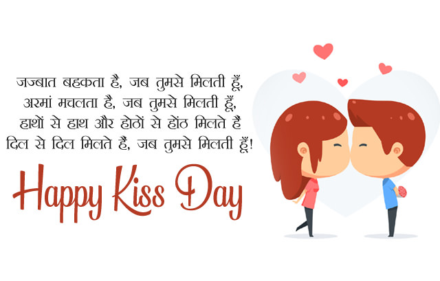 kiss day images in hindi