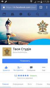 Facebook Твоя Студiя