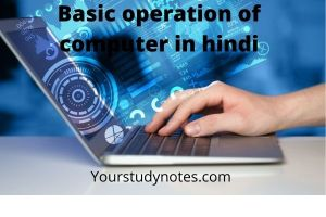 Basic operation of computer in hindi