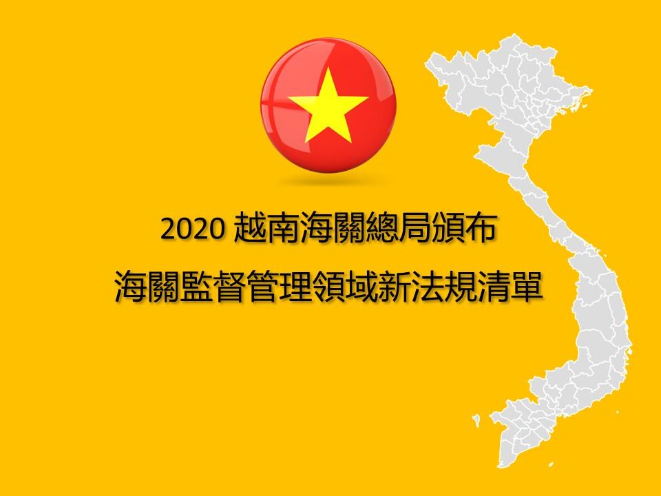 2020 越南海關 總局頒布之海關監督管理領域新法規清單