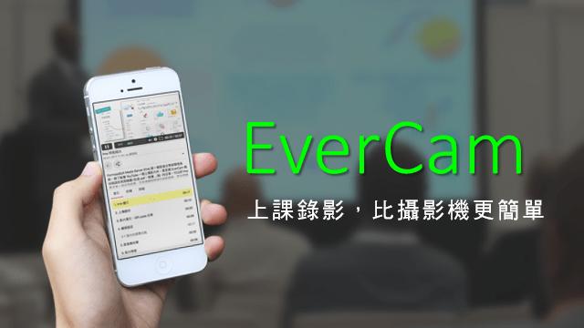 evercam 數位錄製工具