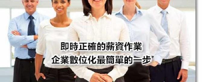 企業數位化 越南人事系東南亞適用