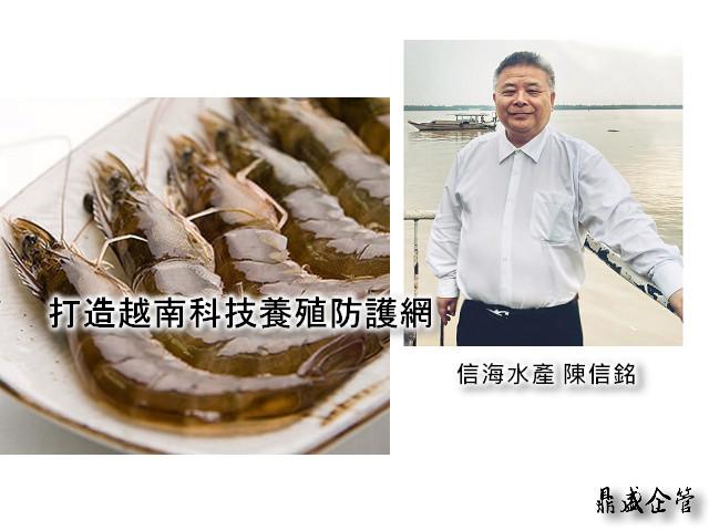 信海水產 陳信銘 simmyfood