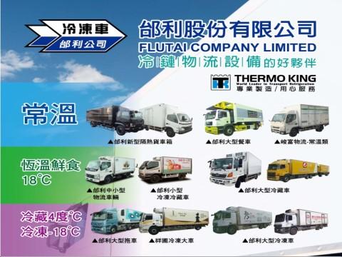 邰利公司 冷凍車