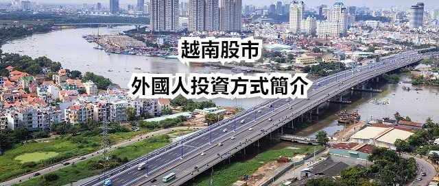 外國人 如何投資越南股市 如何購買越南股票