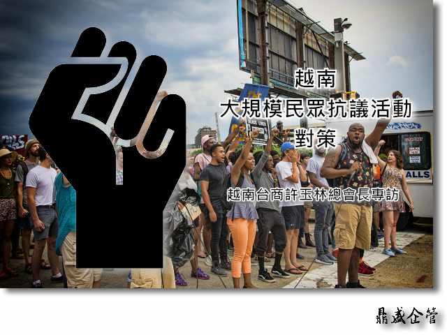 抗議活動對策