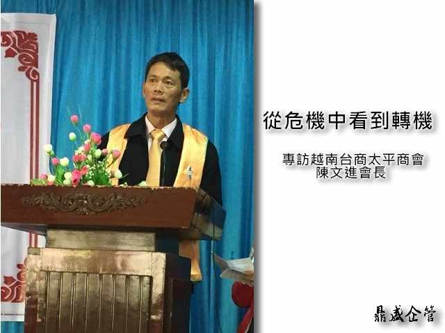 越南太平商會 陳文進 會長