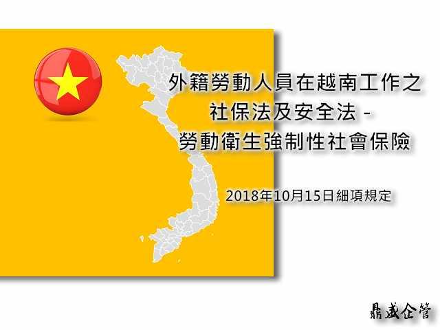 2018 越南社保 法規條文