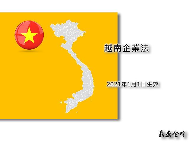 越南企業法 2021