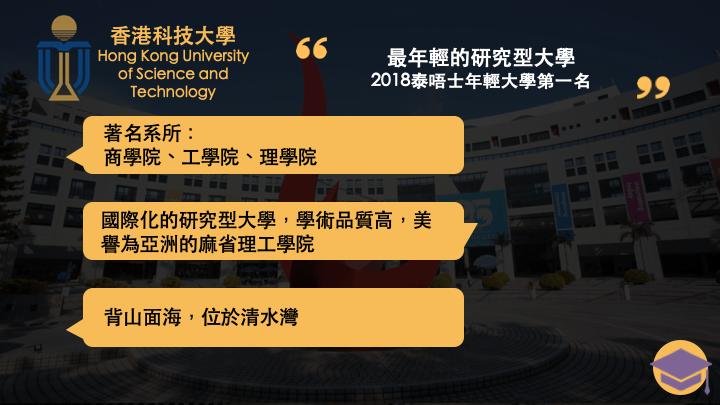 香港 大學申請懶人包 – YOUSEFUL 優思賦