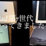 【第7世代】新型ipad10.2型買ったので周辺機器とあわせてレビュー