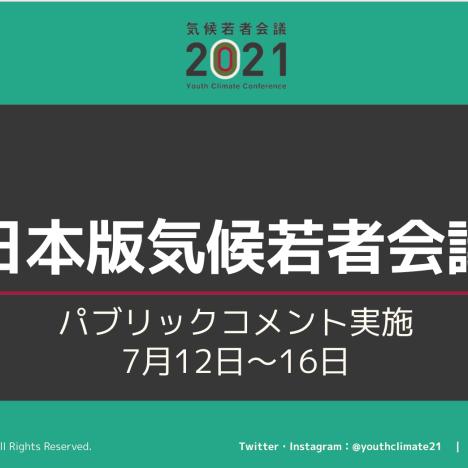 7/18 日本版気候若者会議第8週プログラム