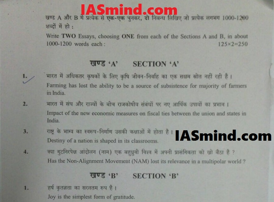 IAS MAINS SOLVED QUESTION PAPERS, 2017