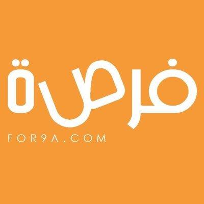 مواقع منح دراسية: فرصة - For9a