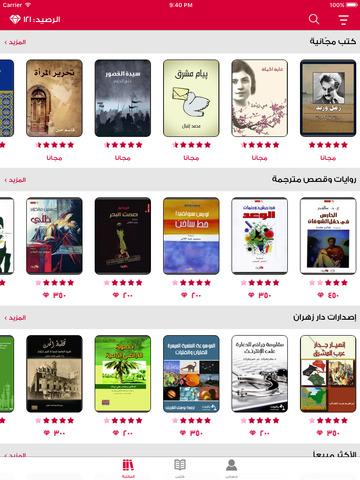 تطبيقات لقراءة الكتب مجانا - تطبيق مكتبة ياقوت
