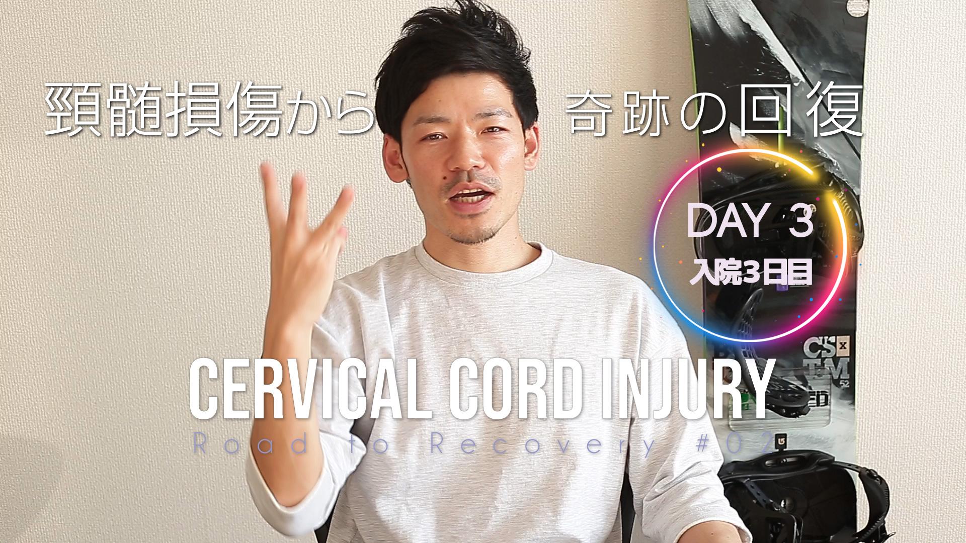 頸髄損傷事故「医療の現場に物申す」(入院3日目)病院の管理体制や問題点 患者が負担だと感じること