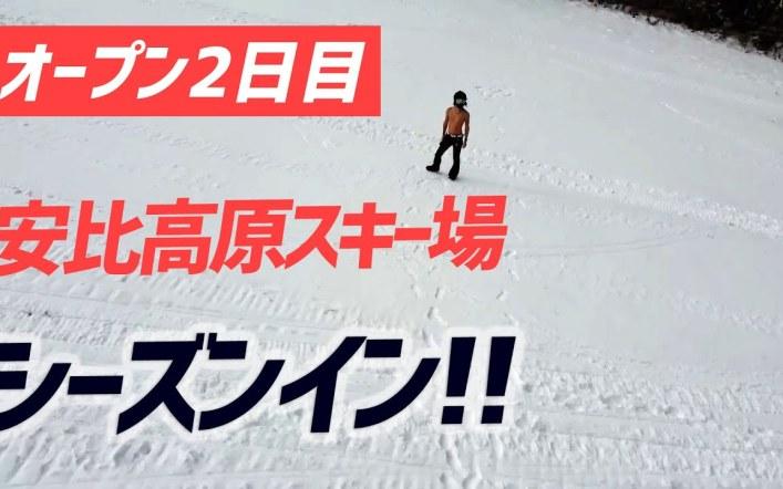 2020-2021シーズンイン2日目!安比高原スキー場 ホテルの窓際でダンスする変な人!APPI ドローン空撮 #221