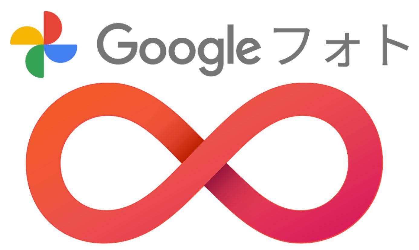 【無制限バックアップ終了後でもOK】Google Photoに容量無制限でバックアップする簡単な方法