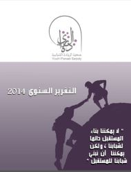 report 2014 cover