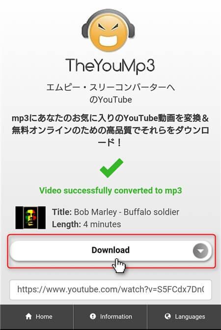 youtube から 音楽 ダウンロード 違法