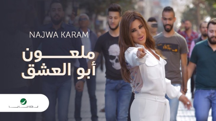 Najwa Karam … Maloun Abou L Echeq – Video Clip | نجوى كرم … ملعون ابو العشق – فيديو كليب