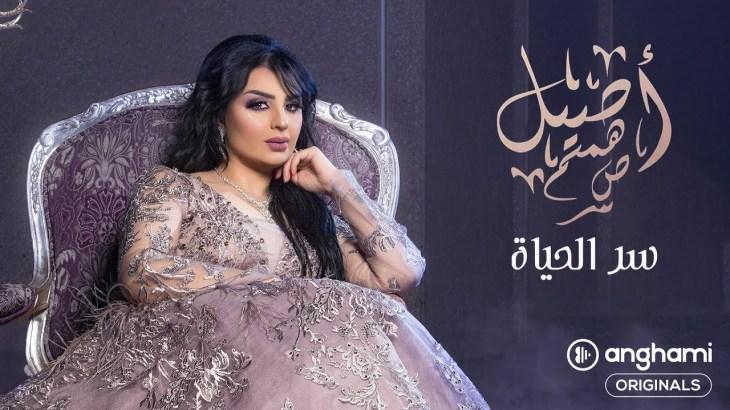 أصيل هميم – سر الحياة (حصرياً)   2019