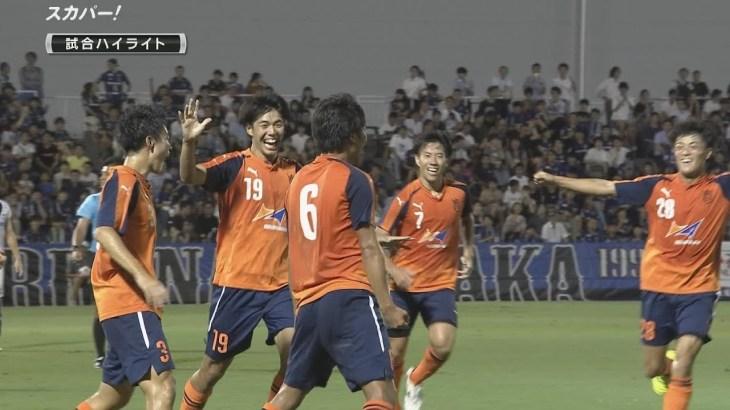 【ハイライト】ガンバ大阪×法政大学「第99回 天皇杯 3回戦」