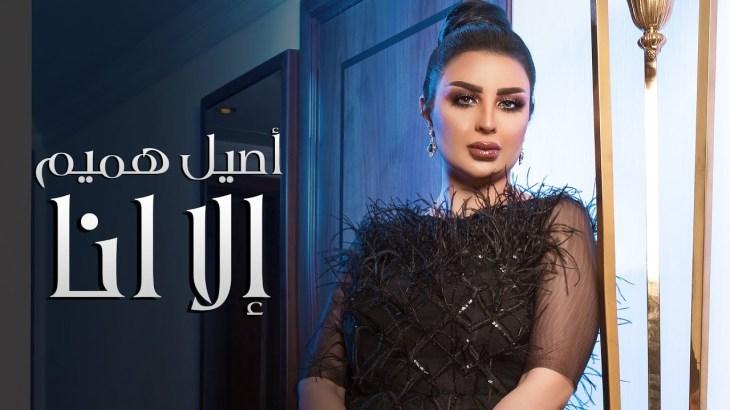 Aseel Hameem – Ilaa Ana (Exclusive) |  2019 | اصيل هميم – إلا انا (حصريا)