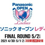 【公式】大会最終日 決勝ラウンド パナソニックオープンレディース