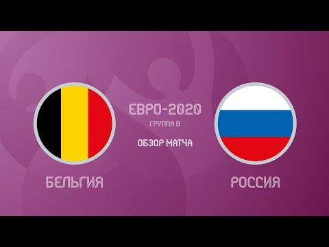 Бельгия — Россия — 3:0. Евро-2020. Обзор матча, голы и лучшие моменты