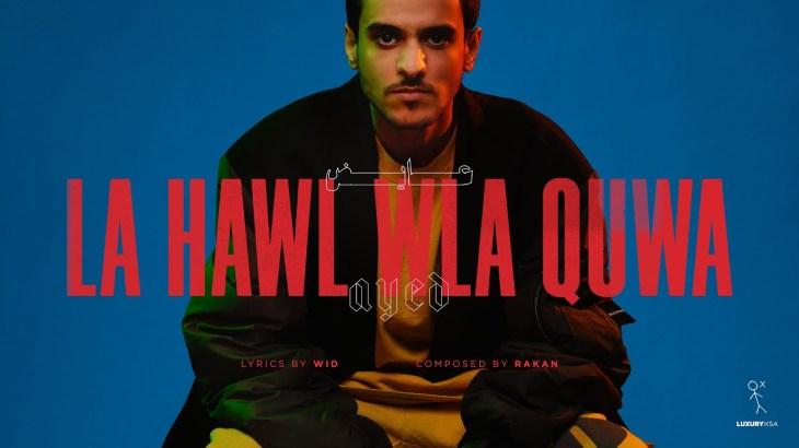 Ayed – La Hawl Wla Quwa 2021 | عايض – لاحول ولاقوة ٢٠٢١